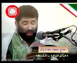 دعای عرفه حاج سعید حدادیان-دعای کامل عرفه