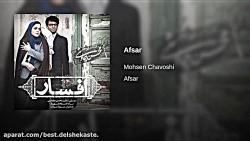 Afsar (Original Mix) افسار محسن چاوشی