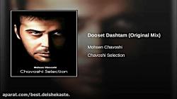 Dooset Dashtam (Original Mix) دوست داشتم محسن چاوشی