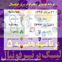 برنامه هفته 5 - لیگ برتر ...