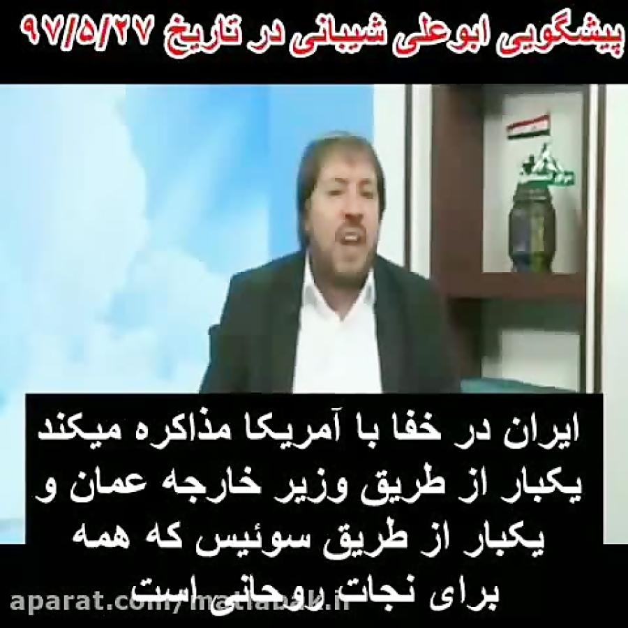ابوعلی شیبانی پیشگویی باورنکردنی ابوعلی شیبانی درباره آینده توافق ایران ...
