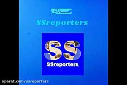 خبر SSreporters