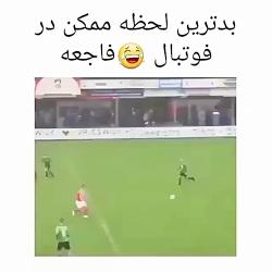 بدترین لحظه در فوتبال