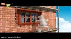 کارتون برنارد خرس