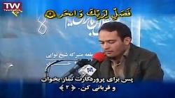 حامد ولیزاده سوره احزاب و کوثر  شهرستان خوی