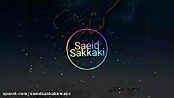 فتوکلیپ قطعه ی بی کلام با گیتار پرواز کن از سعید سکاکی