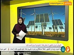 سنگ اندازی سازمان برنامه در توسعه انرژی های تجدیدپذیر