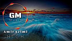 Amir Azimi - Hich, New Song 2018 آهنگ جدید امیر عظیمی - هیچ