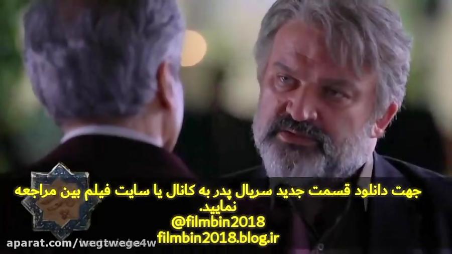 دانلود قسمت 28 سریال پدر با لینک مستقیم
