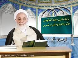 سوره آل عمران آیه 22 انواع عذاب در قرآن
