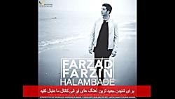 Farzad Farzin – Halam Badeh | OFFICIAL AUDIO | فرزاد فرزین - حالم بده | blog_mu