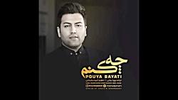 Pouya Bayati – Che Konam | OFFICIAL AUDIO | پویا بیاتی - چه کنم | blog_m