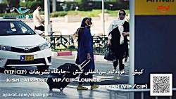 معرفی جایگاه CIP VIP فرودگاه کیش