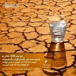 وظایف منتظران امام مهدی(عج)...قسمت چهارم