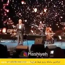 کنسرت مهران مدیری و اجرای آهنگی از هایده