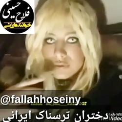 دختران ترسناک ایرانی _خ...