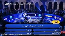 برنامه برنده باش محمد رضا گلزار با حضور یکتا ناصر