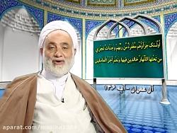سوره آل عمران آیه 136-137 ح...
