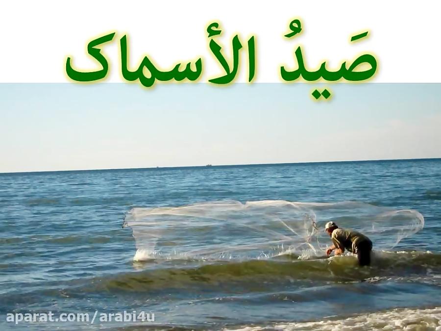 آموزش-تصویری-واژه-های-عربی-درس-دهم-عربی-پایه-هفتم