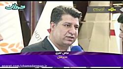 """ویدیو انرژی خورشیدی هتل """"هویزه"""" تهران"""