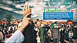 protraction of Ghadir | Iraqi people