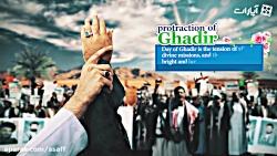 protraction of Ghadir | yemeni people