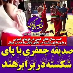 صدیقه جعفری با پای شکسته قهرمان کبدی بازیهای آسیایی شد