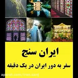 ایران سنج,سفر به دور ای...