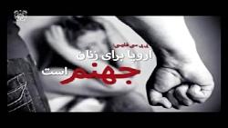 نقض حقوق زنان در ایران