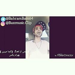قسمتی از اهنگ ( کجا میری ) از بهرام بکس و محمد Mp
