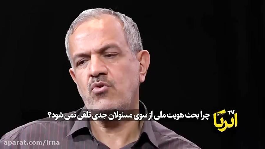 272717e5a فیلم: چرا بحث هویت ملی از سوی مسئولان جدی تلقی نمی شود؟ / ویدیو کلیپ |  پرشین ناز