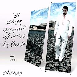 وطن ، جواد یساری