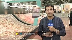 بیست و هفتمین نمایشگاه فرش دستباف تهران