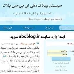 ساخت وبلاگ جدید در سروی...