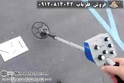تست فلزیاب Tesoro Tejon | فلزیاب شیراز
