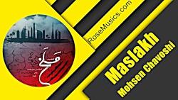 آهنگ جدید مسلخ محسن چاوشی