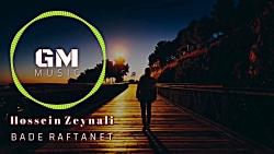 Hossein Zeynali - Bade Raftanet New 2018 آهنگ جدید حسین زینالی - بعد رفتنت