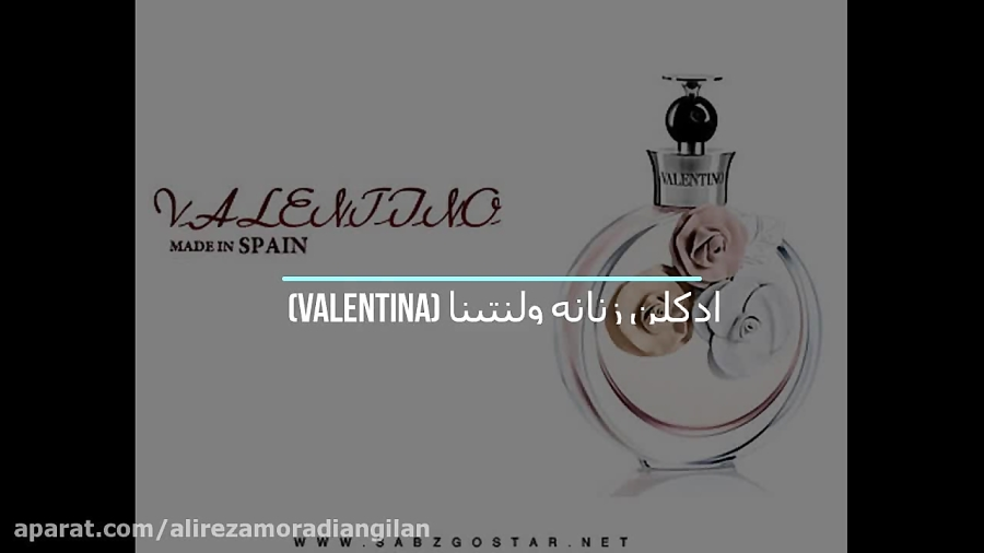 0235080b6 فیلم: ادکلن زنانه ولنتینا (Valentina) / ویدیو کلیپ   رویکرد ٢۴