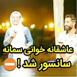 عاشقانه خوانی سمانه پاکدل برای هادی کاظمی