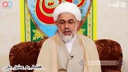 چگونگی رخداد واقعه غدیر به بیان حجت الاسلام علی ثمری | قسمت اول