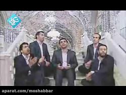 همخوانی زیبا-ولادت امام هادی علیه السلام