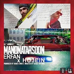 حسین ابلیس و عرفان : آهنگ منو نترسون