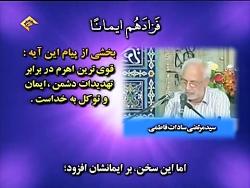 سید مرتضی سادات فاطمی سوره آل عمران 169-179