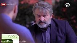 دانلود سریال پدر - قسمت سی و یکم