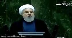 روحانی در مجلس: کسی فکر نکند امروز روز شکاف بین دولت و مجلس است