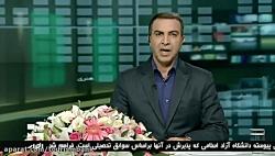 گزارش شبکه های صدا و سیمای جمهوری اسلامی ایران از امضای تفاهم نامه بانک گردشگری