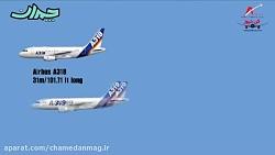 مقایسه سایز مطرح ترین هواپیماهای مسافربری جهان