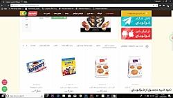 آموزش خرید از سایت فروشگاه اینترنتی شوکومای