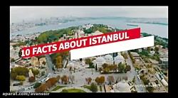 10 حقیقت درباره استانبول