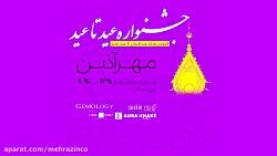 عید غدیر مبارک!